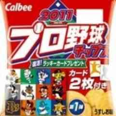 カルビープロ野球チップスカード/2011年 17枚まとめ売り