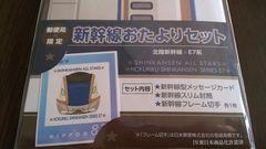 ☆16450組限定☆北陸新幹線≪かがやき≫フレーム切手入セット♪