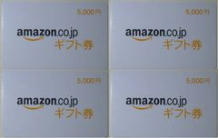 Amazonギフト2万円分