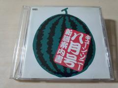 CD「キューン・ソニー八月号新譜案内書1993年」伊藤銀次,杏子 他