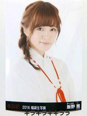 飯野雅*チーム42016年★福袋/AKB48[生写真]