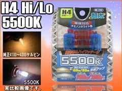 明るいハイワッテージ極太バルブ★H4 Hi/Lo 5500Kホワイト光215