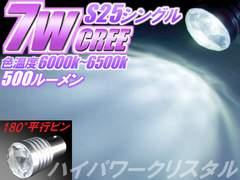 2個)S25白◆CREE7WハイパワークリスタルLED 500ルーメン MPV RX-7 ロードスター