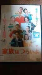 DVD 家族はつらいよ 山田洋次監督作品 橋爪功 吉行和子