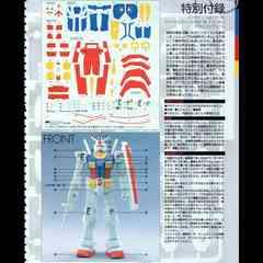 ○FGガンダム用カラーリングシール 電撃ホビーマガジン付録