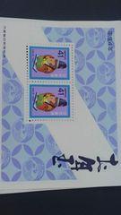 平成4年お年玉41円切手2枚ミニシート新品未使用品 猿 さる