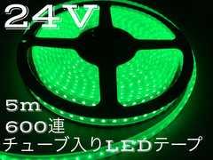 24V車用 チューブ入りLEDテープ   グリーン 緑