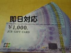 【お急ぎの方】各種モバペイ可 JCB商品券20000円分