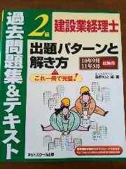 2級建設業経理士☆過去問題集&テキスト♪これ一冊で完璧
