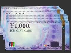 ◆即日発送◆25000円 JCBギフト券カード★各種支払相談可