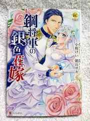 *朝丘サキ/鋼将軍の銀色花嫁《原作:小桜ケイ》