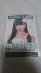 AKB48僕たちは戦わない神志那結衣特典写真