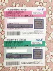 ★ANA株主優待券 2枚組 送料無料
