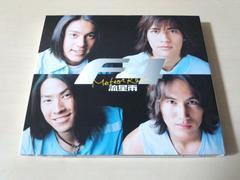 F4 CD「流星雨」初回限定版DVD付き 台湾アイドル●