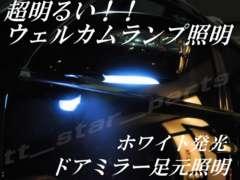 mLED】クラウンロイヤル18系/ウェルカムランプ足元照明ホワイト