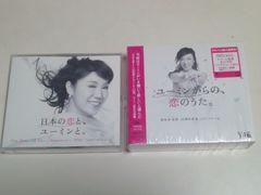 日本の恋と、ユーミンと。ユーミンからの、恋のうた。ベストCD 2セット