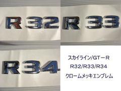 日産 スカイライン メッキトランク エンブレム R32R33R34
