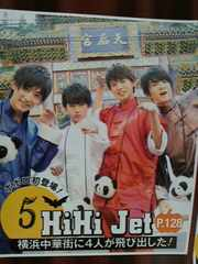 HiHi Jet☆ポポロ切り抜き☆2016年11月☆切手OK