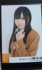 SKE48 写真「キャラメル衣装」セット 木崎ゆりあ