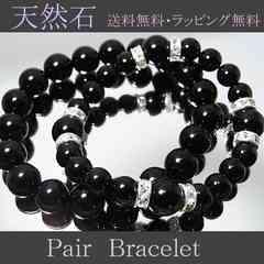 人気高品質オニキスペアブレスレットサイズ変更無料数珠