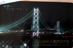 ●送料込★明石海峡大橋開通記念テレカ★【新品激安】