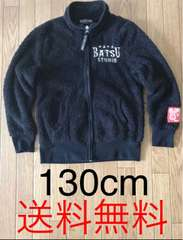 管理No.24■ BA-TSU STUDIO ジッパー ジャケット 130cm 切手OK