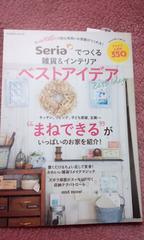 100円で作る雑貨&インテリア の本