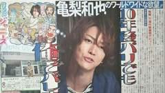 KAT-TUN 亀梨和也◇2013.5.18日刊スポーツ Saturdayジャニーズ