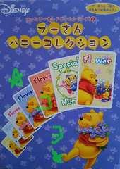 くまのプーさん ハニーコレクション カードゲーム トミー 新品