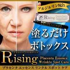 【送料無料】ライジングプラセンタエッセンス◆ピンポイント塗るボトックス美容液