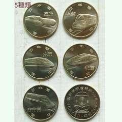 5枚◆新幹線鉄道開業50周年記念貨幣◆記念硬貨◆記念メダル