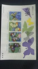 昆虫シリーズ蝶60円切手2枚40円切手2枚ミニシート新品未使用品