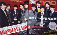 ★嵐★切り抜き&表紙★ARASHI-FUL LOVE 20周年SP*5/嵐