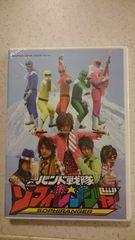 SOPHIA「バンド戦隊 ソフィレンジャー」限定DVD/新品/松岡充