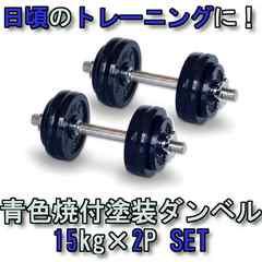 送料無料!鍛えろ!調節可能本格派15kgダンベル鉄アレイ2個セット