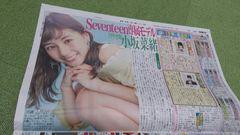 2018.5.22 日刊スポーツ新聞「小坂菜緒」けやき坂