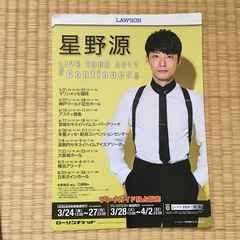 星野源・ライブチケット広告チラシ12枚