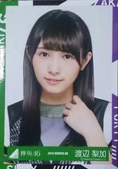 欅坂46「二人セゾン」握手会会場限定販売生写真 渡辺梨加ヨリ