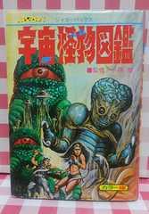 宇宙怪物(ベム)図鑑 ジャガーバックス 初版本