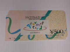 ジェフグルメカード 3,000円分 お食事券 送料無料 ゆうパケット