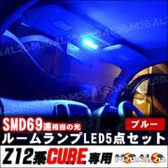 超LED】Z12系キューブ CUBE LEDルームランプ5点セット/ブルー