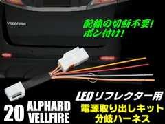20系ヴェルファイアLEDリフレクター用/ポン付け電源分岐ハーネス