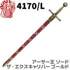 DENIX 4170/L アーサー王 ソード ザ エクスキャリバー 模造 レプリカ 剣 刀 ソード