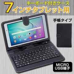 7インチ タブレット用 キーボード付き ケース microUSB 端子