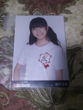 第2回AKB48紅白対抗歌合戦森川彩香特典写真