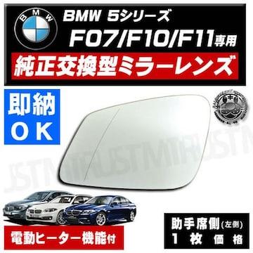 ドアミラー レンズ BMW 5シリーズ F07 F10 F11 左側 修理 交換に エムトラ