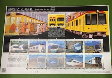 H30. 鉄道シリーズ 第6集【通常版】82円切手 1シート★のり式