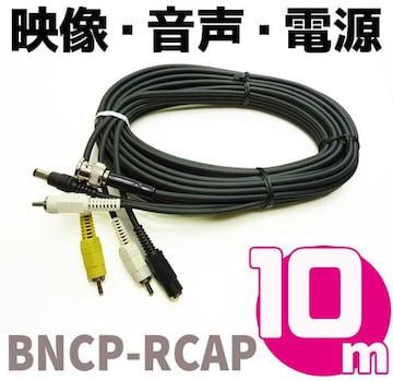 防犯カメラ 延長 ケーブル 映像 音声 電源 BNCP-RCAP 10m セキュリティ
