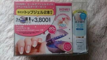 ☆HOMEIピールオフネイルスペシャルスターターキット☆