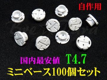 ★T4.7ミニベース 100個セット★エアコンやメーター球のLED自作用に!国内最安値